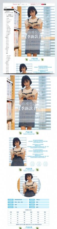淘宝天猫夏凉节夏季新款女装详情页