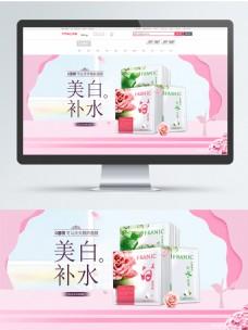 淘宝天猫京东洗护节粉色唯美风格护肤品海报