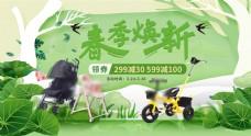 淘宝天猫电商818母婴童车类首页海报