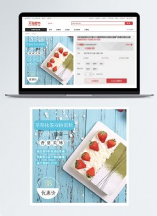 草莓抹茶双拼蛋糕主图