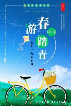 小清新春游促销海报