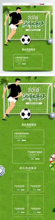 足球世界杯首页 原创