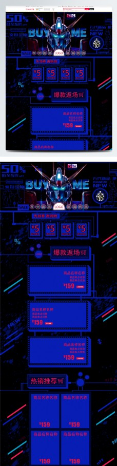 618返场高达玩具炫酷蓝色活动首页
