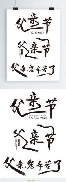 原创中国风父亲节毛笔艺术字