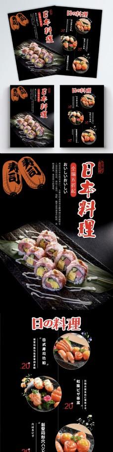 日本料理店宣传单页