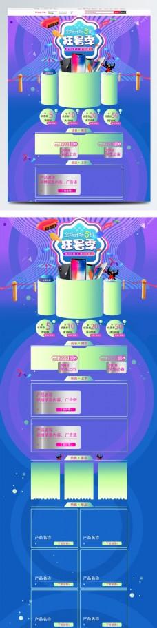 狂暑季暑期紫蓝色数码家电风格促销活动海报