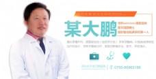 医院专家banner