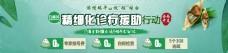 端午白癜风活动banner