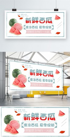 夏季西瓜水果促销展板海报