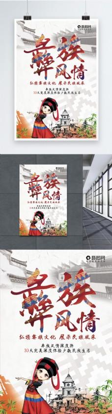彝族风情旅游宣传海报