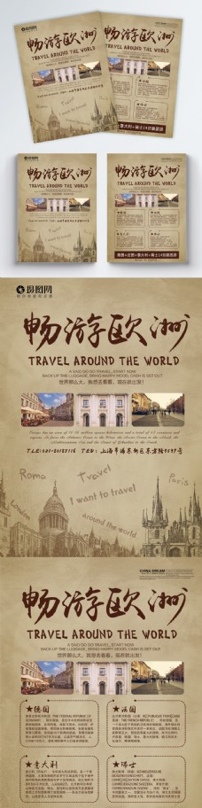复古风欧洲旅游宣传单
