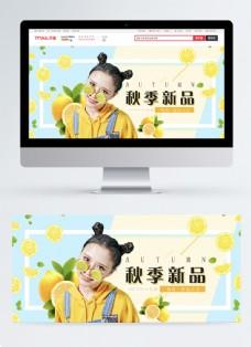 秋季新品时尚女装促销淘宝banner