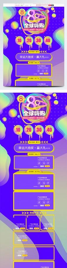 88全球狂欢节嗨购促销满减5折优惠海报