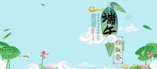 淘宝天猫简约淡雅端午节海报