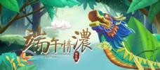 淘宝天猫天猫端午节促销海报