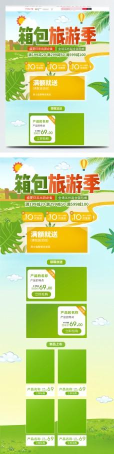 绿色清新夏季夏日旅行箱包节淘宝首页