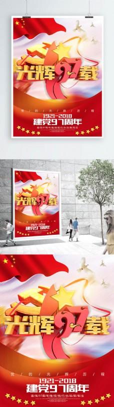 光辉97载建党节海报