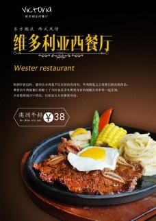 西餐厅dm单页