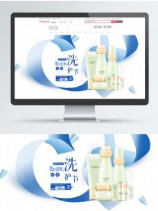 淘宝天猫京东洗护节蓝色清新风格护肤品海报
