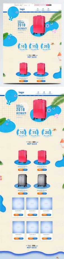 暑期狂欢旅行箱包节首页
