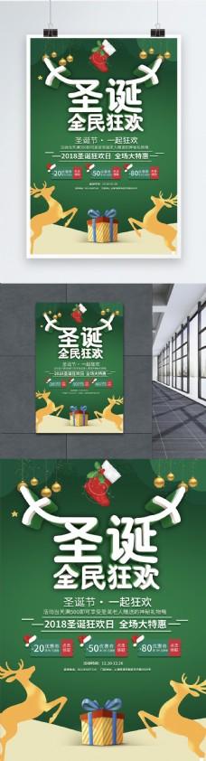 绿色时尚立体圣诞全民狂欢促销海报