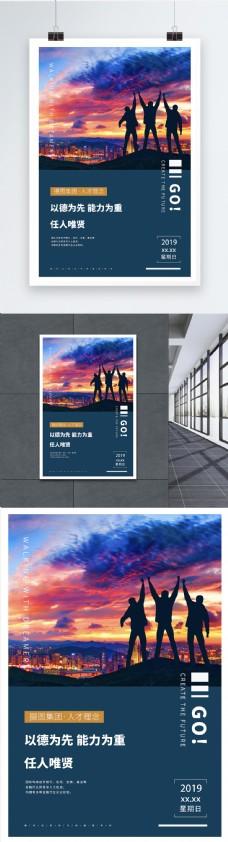 团队建设职场展板企业文化海报
