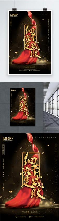 大气时尚细节决定成败励志海报企业文化