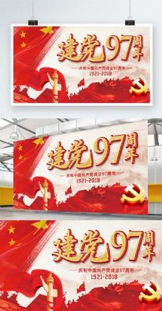 建党节节日海报