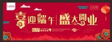 喜迎端午盛大开业红色喜庆端午节海报