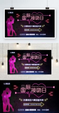 霓虹彩色发光国际接吻日海报