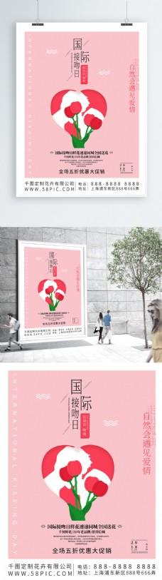 粉色小清新国际接吻日