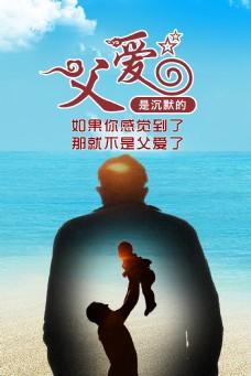 父爱是沉默的节日宣传海报展板