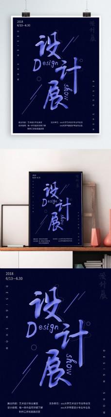 创意字体设计毕业设计展宣传海报