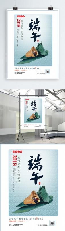 蓝色简约端午节粽子海报