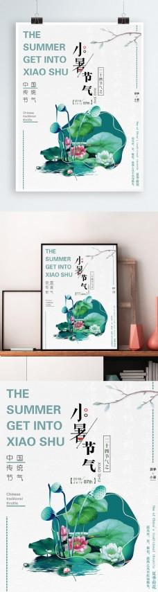 小暑节气中国传统节气24节气中国节气海报