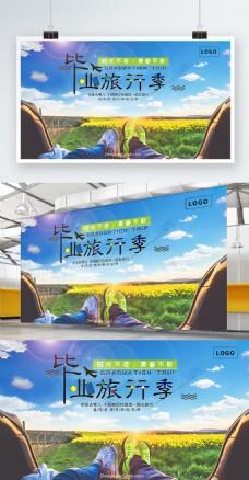清新毕业旅行季海报