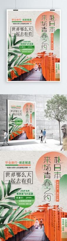 复古风毕业旅行季日本之约旅游海报