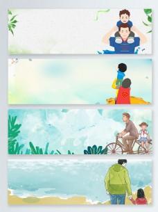 水彩小清新父亲节快乐banner背景