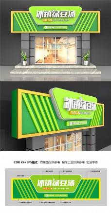 创意绿色清新冰镇绿豆汤冰绿豆门头店招设计