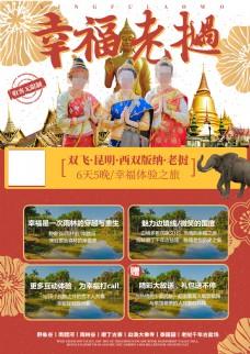 幸福老挝海报展板