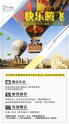 快乐腾飞三飞旅游海报展板