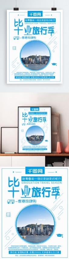 清新 香港旅游 毕业旅行季 旅游海报