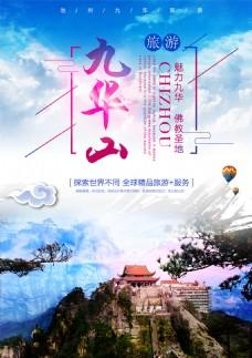 广告毕业设计旅游海报九华山