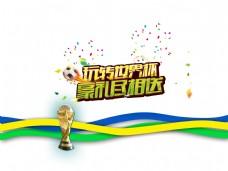 玩转世界杯艺术字