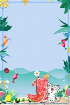 手绘饮料清新果汁简约蓝色广告背景