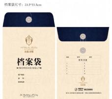 企业档案袋
