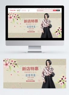 清新秋季女装促销淘宝banner