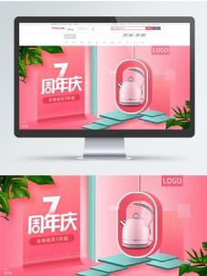 周年庆数码电器小家电开水壶粉色海报psd