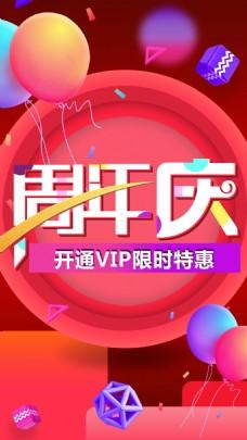 粉色周年庆VIP移动端模板