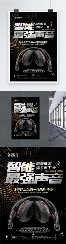 时尚大气耳机促销海报